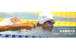 World Para Swimming公認 2018ジャパンパラ水泳競技大会