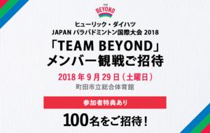 メンバー限定 観戦会を実施!「ヒューリック・ダイハツ JAPAN パラバドミントン国際大会2018」開催の画像