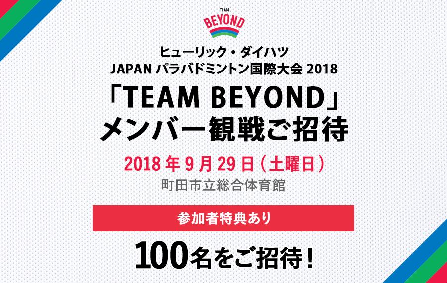 メンバー限定 観戦会を実施!「ヒューリック・ダイハツ JAPAN パラバドミントン国際大会2018」開催
