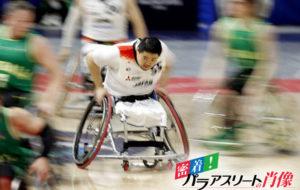 密着!パラアスリートの肖像 ~車いすバスケットボール・香西宏昭選手②~