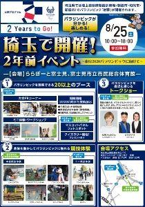 埼玉で開催!2年前イベント~東京2020パラリンピックに向けて~(ららぽーと富士見会場)