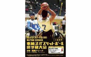 第29回日本選抜 車椅子バスケットボール選手権大会の画像