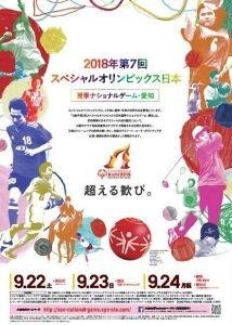2018年第7回スペシャルオリンピックス夏季ナショナルゲーム・愛知