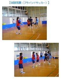 埼玉県立大学公開講座 親子パラスポーツ体験講座