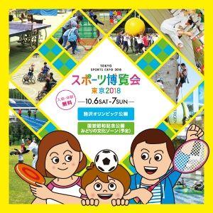 スポーツ博覧会 東京2018 駒沢会場