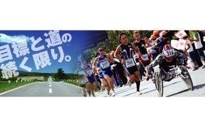 第31回 岡山吉備高原 車いすふれあいロードレースの画像