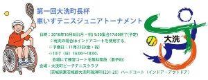 第1回 大洗町長杯 車いすテニスジュニアトーナメント2018&記念イベント