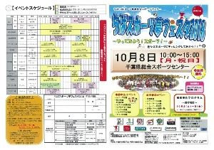 ちばスポーツ夢フェスタ2018