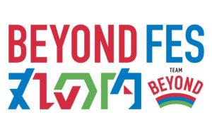 丸の内でパラスポーツに触れよう 「BEYOND FES 丸の内」開催!の画像