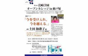 第3回岩崎学園オープンカレッジ in 東戸塚