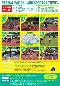 第14回ノーマライゼーション陸上スポーツ大会 in KOBE
