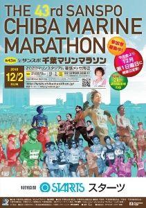 第43回 サンスポ千葉マリンマラソン