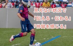 東京2020応援プログラム ブラインドサッカー体験会の画像