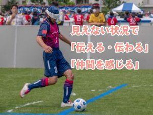 東京2020応援プログラム ブラインドサッカー体験会