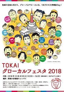 TOKAIグローカルフェスタ2018