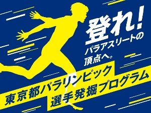 東京都  パラリンピック選手発掘プログラム(調布市)