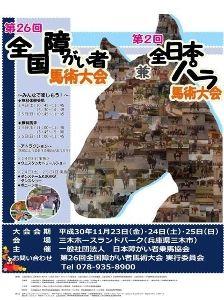 第26回全国障がい者馬術大会&第2回全日本パラ馬術大会