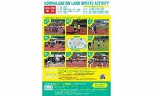 第14回ノーマライゼーション陸上スポーツ大会 in KOBEの画像