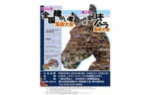 第26回全国障がい者馬術大会&第2回全日本パラ馬術大会の画像