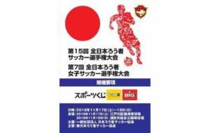 第15回全日本ろう者サッカー選手権大会 第7回全日本ろう者女子サッカー選手権大会 1日目の画像