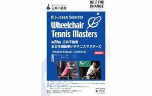 第28回 三井不動産 全日本選抜車いすテニスマスターズの画像