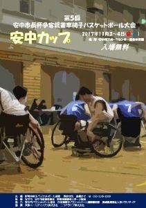 第6回安中市長杯争奪親善車椅子バスケットボール大会