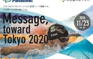 Message, toward Tokyo 2020の画像