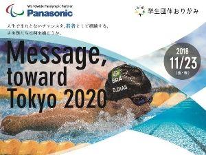 Message, toward Tokyo 2020