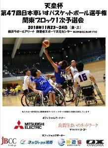 天皇杯第47回日本車いすバスケットボール選手権 関東ブロック1次予選会