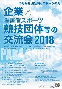 企業×障害者スポーツ競技団体等の交流会 2018