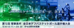 第5回理事長杯全日本デフバスケットボール選手権大会の画像