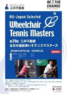 第28回 三井不動産 全日本選抜車いすテニスマスターズ