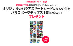 「TEAM BEYOND 2周年記念プレゼントキャンペーン」