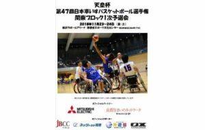 天皇杯第47回日本車いすバスケットボール選手権 関東ブロック1次予選会の画像