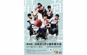 第20回日本ボッチャ選手権大会本大会の画像