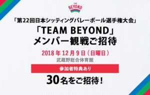 メンバー限定 観戦会を実施!「第22回日本シッティングバレーボール選手権大会」開催の画像