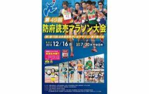第49回防府読売マラソン大会(兼)第19回日本視覚障がい女子マラソン選手権大会の画像