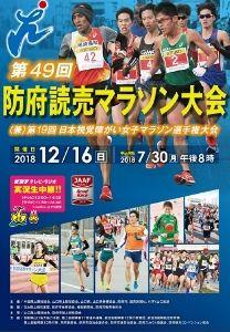 第49回防府読売マラソン大会(兼)第19回日本視覚障がい女子マラソン選手権大会