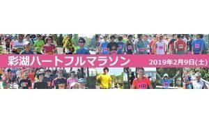 彩湖ハートフルマラソンの画像