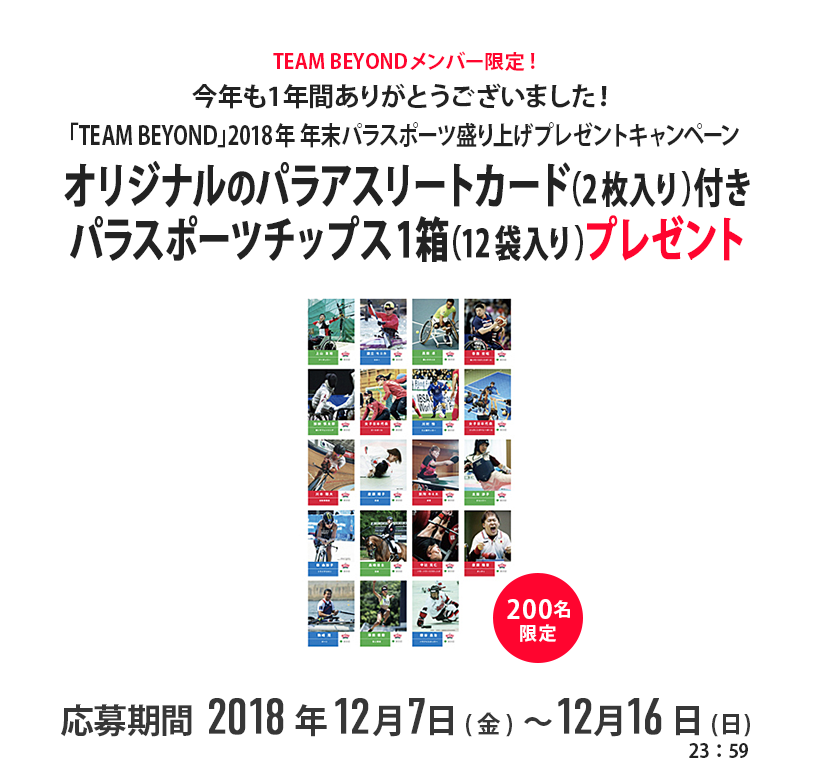 「TEAM BEYOND」2018年年末パラスポーツ盛り上げプレゼントキャンペーン