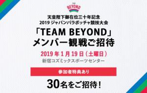 メンバー限定 観戦会を実施!「2019ジャパンパラボッチャ競技大会」開催の画像