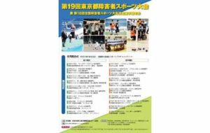 第19回東京都障害者スポーツ大会 車椅子バスケットボールの画像