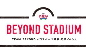パラスポーツ観戦・応援イベント「BEYOND STADIUM」詳細決定!の画像