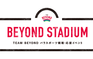 BEYOND STADIUM 観戦者 大募集!