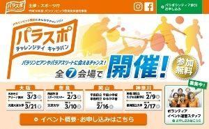 パラスポ チャレンジデイ キャラバン(神奈川県立えびな支援学校)の画像