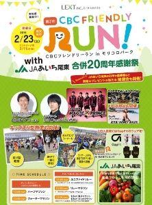 第2回 CBC FRIENDLY RUN ! with JAあいち尾東 合併20周年感謝祭