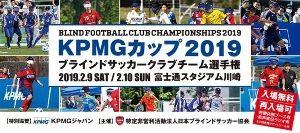 KPMGカップ ブラインドサッカークラブチーム選手権2019