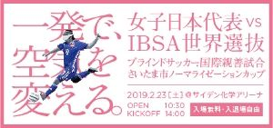 ブラサカ国際親善試合さいたま市ノーマライゼーションカップ2019女子日本代表 vs IBSA世界選抜
