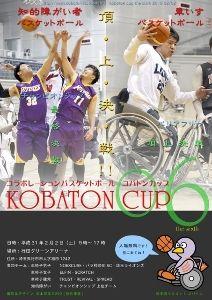 埼玉県障がい者バスケットボール交流大会(第6回コバトンカップ)車いすの部・知的障がいの部(決勝戦)