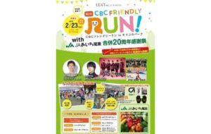 第2回 CBC FRIENDLY RUN ! with JAあいち尾東 合併20周年感謝祭の画像